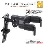 【数量限定セール】HERCULES GSP39HB PLUS ハーキュレス ギターハンガー