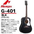 MORRIS(モーリス) エレクトリック・アコースティックギター G-401ブラック:BLK PERFORMERS EDITION(ソフトケース付)