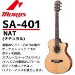 【送料無料】MORRIS(モーリス) アコースティックギター SA-401ナチュラル:NAT PERFORMERS EDITION(ソフトケース付)