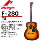MORRIS(モーリス) アコースティックギター F-280タバコ・サンバースト:TS PERFORMERS EDITION(ソフトケース付)