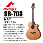 【送料無料】MORRIS(モーリス) アコースティックギター SR-701ナチュラル:NAT PERFORMERS EDITION(ソフトケース付)