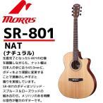 【送料無料】MORRIS(モーリス) アコースティックギター SR-801ナチュラル:NAT PERFORMERS EDITION(ソフトケース付)