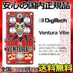 【数量限定特価】DigiTech VENTURA VIBE ビブラート/ロータリーペダル  / デジテック エフェクター ヴェンチュラ・ヴァイブ