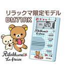 【送料無料】SEIKO(セイコー)「DM71RKL:ブルー」リラックマ限定モデル薄型デジタルメトロノーム