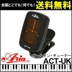 Aria アリア ACT-UK クリップチューナー ウクレレ用
