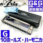 【送料無料】ARIA 10ホールズハーモニカ ブルースハープ AH-1020 Kye:G