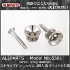ショッピングストラップ ALLPARTS AP-0670-001 Nickel Strap Buttons オールパーツ 6561 ストラップ・ピン ニッケル