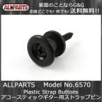 ショッピングストラップ ALLPARTS AP-0673-023 Plastic Strap Buttons オールパーツ 6570 プラスティック製ストラップ・ピン ブラック
