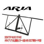 【送料無料】ARIA 卓上譜面台/専用ポーチ付き AMS-30D
