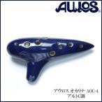 【送料無料】AULOS/アウロス オカリナ AOC-4/アルトC調