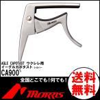 ウクレレ用カポ イーグルカポ MORRIS CA900