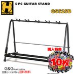 【送料無料】HERCULES 5本立てギタースタンド GS525B【あすつく】