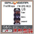 GRUVGEAR FretWraps 3-PACK FW-3PK-WLD-LG ラージ 6弦ベース/7弦 8弦ギター用 ミュート フレットラップス グルーブギア