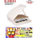 カワイ ミニピアノ KAWAI ミニグランドピアノ 1118 ホ