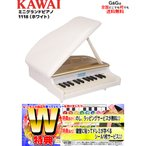 KAWAI ミニグランドピアノ 1118(ホワイト) / 河合楽器製作所 カワイ トイピアノ 知育玩具 楽器玩具 お祝い/プレゼント/誕生日/クリスマス/おもちゃ