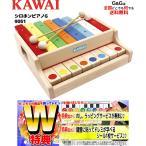 カワイ シロホンピアノ G 木琴 KAWAI 9051 河合楽器製