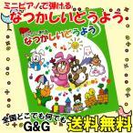ミニピアノで弾ける 「なつかしいどうよう」 0996 楽しくリトミック 将来は天才ピアニスト 塗り絵もできる! KAWAI カワイ トイピアノ カワイ出版