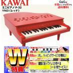 カワイ ミニピアノ KAWAI P-32 1163 レッド 河合楽器