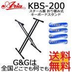 ショッピングキーボード ARIA(アリア) ダブルX型キーボードスタンド KBS-200 Keyboard Stand/KBS200