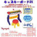 Toy Royal トイローヤル キッズキーボードDX 8880 知