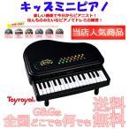 【送料無料応】Toy Royal(トイローヤル)キッズミニピアノ:8868 ※ラッピング承ります!