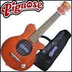 【送料無料】Pignose アンプ内蔵コンサートウクレレ PGU200MH / マホガニボディー&ピエゾピックアップとウクレレ用にチューニングされたピグノーズです。