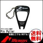 【送料無料】Morris/モーリス Pin Puller (ピンプラー) ブリッジピン抜き