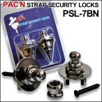 ショッピングストラップ PAC'N/パックン ストラップロック PSL-7BN/Black Nickel ブラックニッケル お求めやすい定番のストラップです。