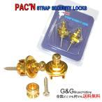 ショッピングストラップ PAC'N/パックン ストラップロック PSL-7G/Gold ゴールド お求めやすい定番のストラップです。