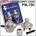 ショッピングストラップ PAC'N/パックン ストラップロック PSL-7SC/Satin Chrome サテンクローム お求めやすい定番のストラップです。