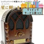 【送料無料】Sankyo(サンキョー)オルゴール「B-622S」/木製ミニ真空管ラジオタイプ(ブラウン)