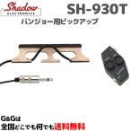【送料無料】SHADOW バンジョー4弦用ピックアップ一体型ブリッジ ヴォリュームコントロール付ピックアップ SH 930T