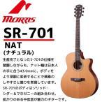 【送料無料】MORRIS(モーリス) エレクトリック・アコースティックギター SR-701Eナチュラル:NAT PERFORMERS EDITION(ソフトケース付)