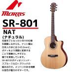 【送料無料】MORRIS(モーリス) エレクトリック・アコースティックギター SR-801Eナチュラル:NAT PERFORMERS EDITION(ソフトケース付)