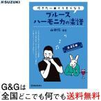 スズキ SUZUKI 吹きたい曲でうまくなるブルースハーモニカの楽譜 鈴木楽器
