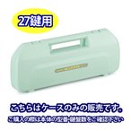 【対応モデルを十分にご確認ください。】SUZUKI 鈴木楽器 鍵盤ハーモニカ メロディオン 専用 ケース MP-212 27鍵盤 MX-27専用 ※ケースのみの販売です。