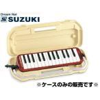 SUZUKI(鈴木楽器)「MP-2421 ソプラノメロディオンMX-27S用ケース」※鍵盤ハーモニカ・メロディオン用ケース※