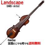 【送料無料】Landscape エレクトリックアップライトベース SWB-ARTIST AVC Swing Bass Artist