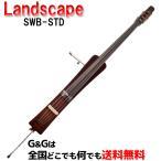 【送料無料】Landscape エレクトリックアップライトベース SWB-STD AVC Swing Bass, STD