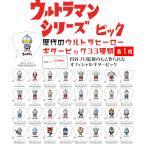【各1枚 合計33枚】ウルトラマンピック コンプリートセット 歴代 ULTRAMAN PICK SERIES Ultraman Pick Complete Set
