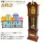 【送料無料】Sankyo(サンキョー)オルゴール「YA-217S」/木製ミニアンティークオルゴール 古時計