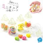 ミニチュア雑貨 小瓶 フード 5個1セット インテリア 小物 クレイ 粘土 食玩 ドールハウス