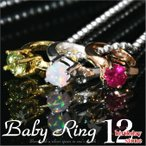 ベビーリング Silver925 天然石 プレゼント 誕生石 ベビーリング | 出産祝い 誕生日 記念日 アニバーサリー プチプラ
