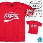 おもしろTシャツ パロディTシャツ エンジョイ コカイン ファッション メンズ レディース Tシャツ 半袖 コーラ おもしろ 面白 ジョークTシャツ プレゼント
