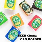 ビアチャンチャンビール保冷缶ホルダー保温キャンプアウトドアバーべキュー屋外夏