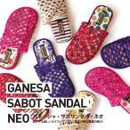 ガネーシャ・サボサンダル NEO (XSサイズ〜Lサイズ)  サンダル  12タイプ  ゆうメール無料 アジアン エスニック ファッション アジアン雑貨 スリッパ