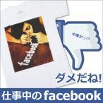 面白デザイン★facebookパロディーTシャツ | facebook/パロディー/FB/フェイスブック/面白い/ジョーク/Tシャツ/