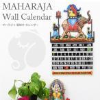 マハラジャ スライド式 壁掛け カレンダー 3タイプ | ガネーシャ インド インディア マハラジャ アジア アジアン インテリア カレンダー 万年カレンダー