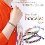 シルバービーズ つぶつぶブレスレット 3カラー | アジアン エスニック アクセサリー ブレスレット シルバー