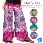 エスニックパンツフレアレディース春夏4カラーエスニックファッションアジアンファッションワイドパンツ花柄フラワーダンス派手ヒッピーお家時間